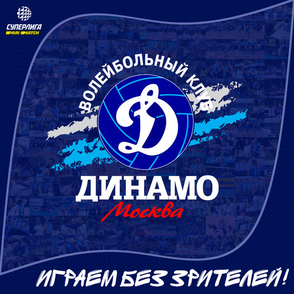Dinamo's next home games will be played without spectators