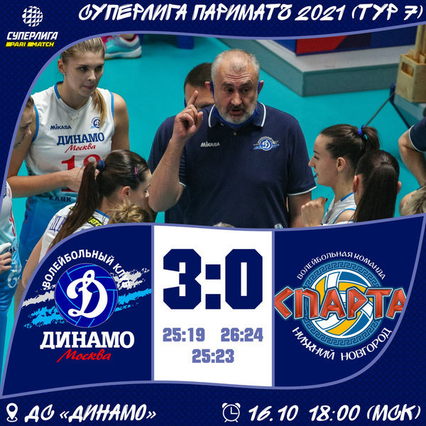 Dinamo won the first game at the new arena!